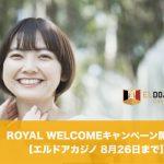 【8月26日まで】エルドアカジノでROYAL WELCOMEキャンペーン開催!