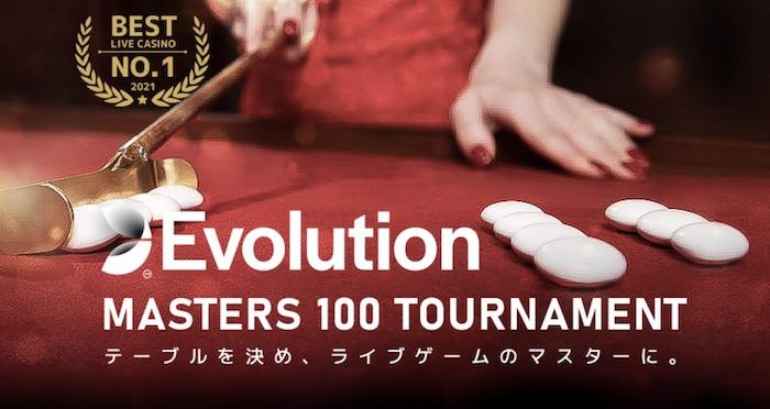2021年9月版 エルドアカジノのライブカジノでベットトーナメントは?