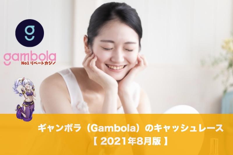 ギャンボラ(Gambola)のキャッシュレース│2021年8月版