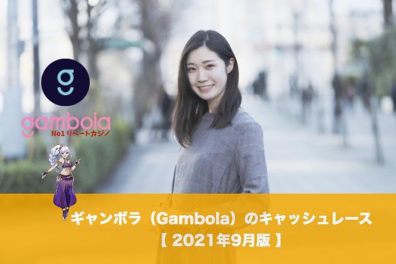 ギャンボラ(Gambola)のキャッシュレース│2021年9月版