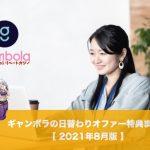 ギャンボラの日替わりオファー特典まとめ│2021年8月版