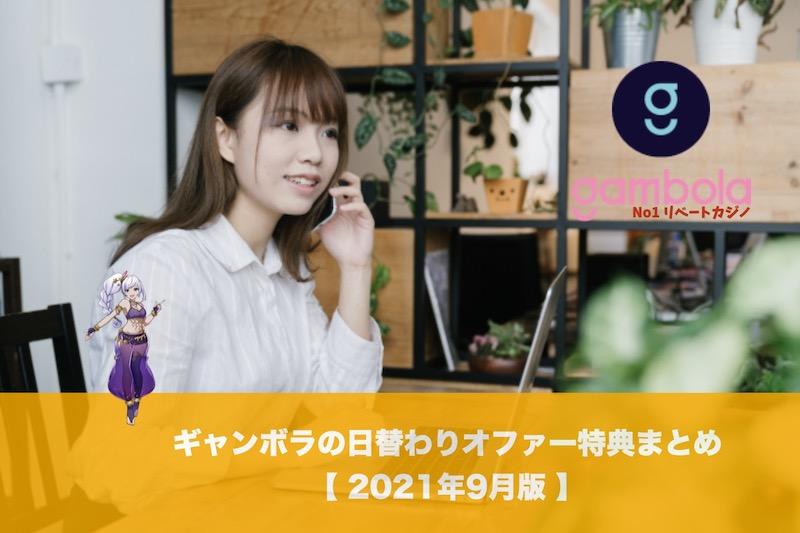 ギャンボラの日替わりオファー特典まとめ│2021年9月版