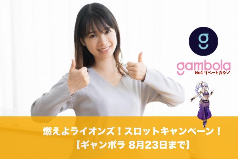 【8月23日まで】ギャンボラで燃えよライオンズ賞金&フリースピンキャンペーン!