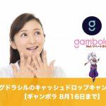 【8月16日まで】ギャンボラでユグドラシルのキャッシュドロップキャンペーン開催!