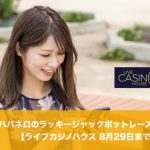 【8月29日まで】ライブカジノハウスでハバネロのラッキージャックポットレース開催!