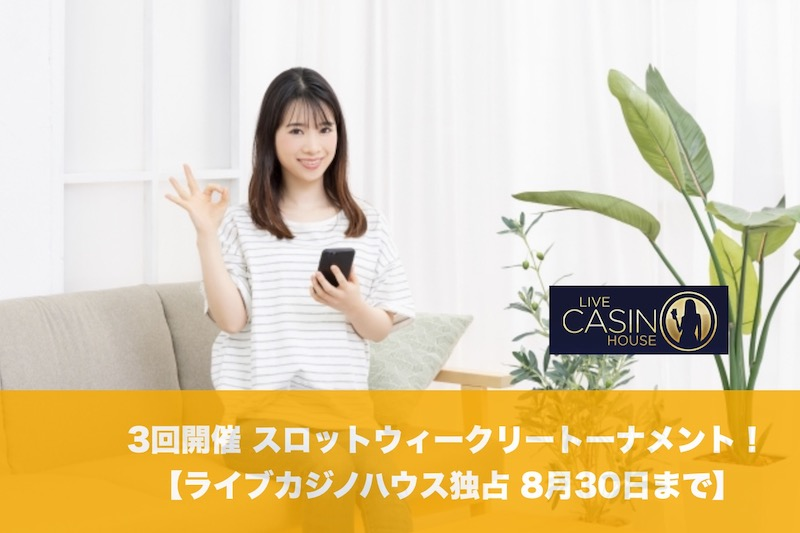 【8月30日まで】ライブカジノハウス独占 スロットウィークリートーナメント!