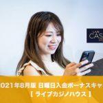 【8月限定】ライブカジノハウスで日曜日入金ボーナスキャンペーン