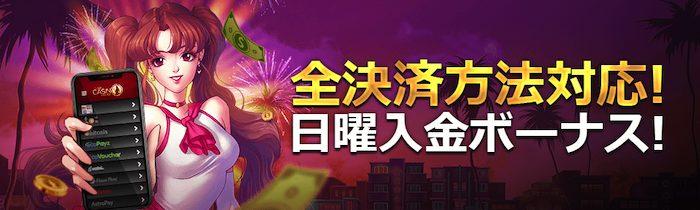 2021年8月版 ライブカジノハウスの日曜日入金ボーナスキャンペーンとは?