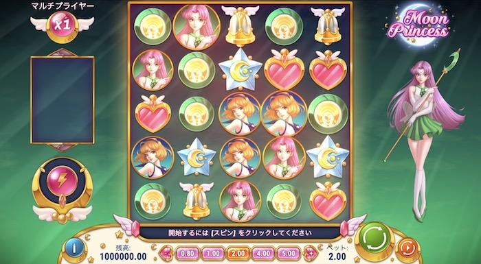 ムーンプリンセス(Mooon Princess)│ベラジョンカジノの面白いスロットゲーム
