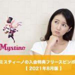 ミスティーノの入金特典フリースピンボーナス│2021年8月版