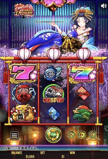 花魁ドリーム(Oiran Dream)│ベラジョンカジノの面白いスロットゲーム