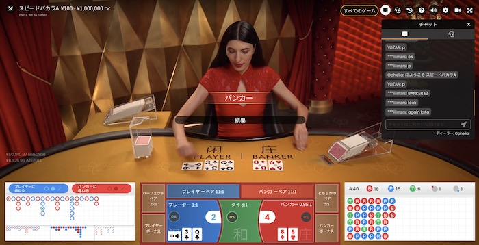 遊雅堂でライブバカラがプレイ可能なゲーミングプロバイダーの種類や数は?