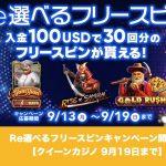 【9月19日まで】クイーンカジノでRe選べるフリースピンキャンペーン開催!