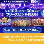 【10月10日まで】クイーンカジノでRe選べるフリースピンキャンペーン開催!