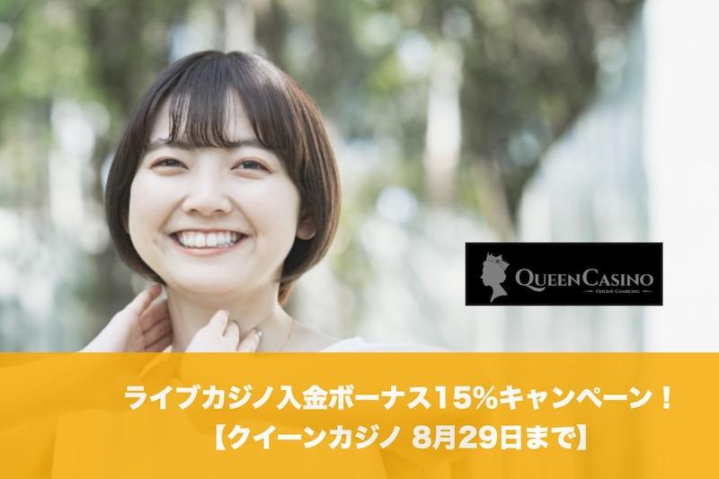 【8月29日まで】クイーンカジノでライブカジノ入金ボーナス15%キャンペーン!