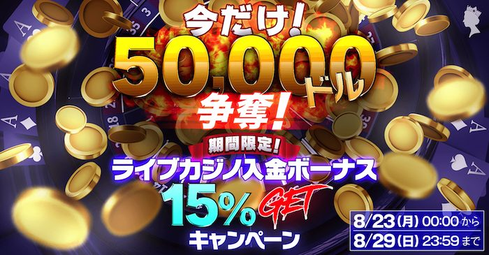 クイーンカジノのライブカジノ限定15%入金ボーナスキャンペーンとは?