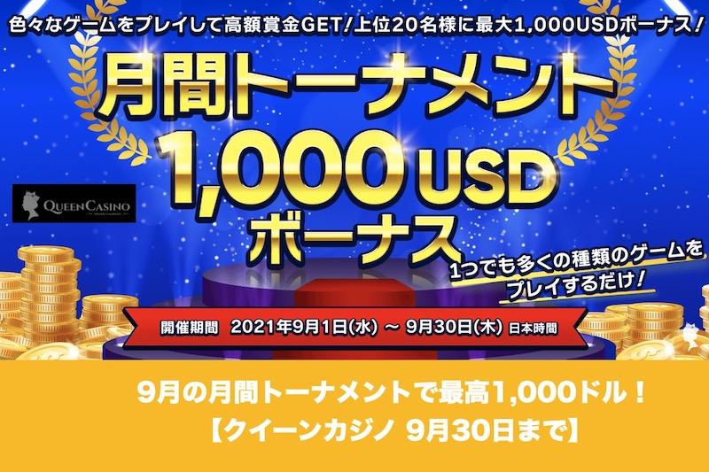 【9月30日まで】クイーンカジノの9月月間トーナメントで最高1,000ドル!