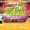 【9月5日まで】クイーンカジノで勝利金ブーストバトルボーナストーナメント開催!