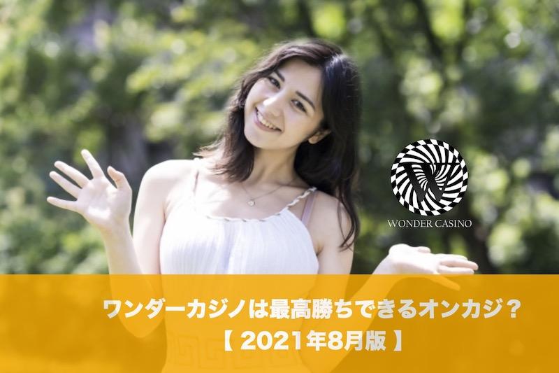 【2021年8月版】ワンダーカジノは最高勝ちできるオンカジ?大損しないって本当?