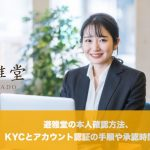 遊雅堂の本人確認方法、KYCとアカウント認証の手順や承認時間は?