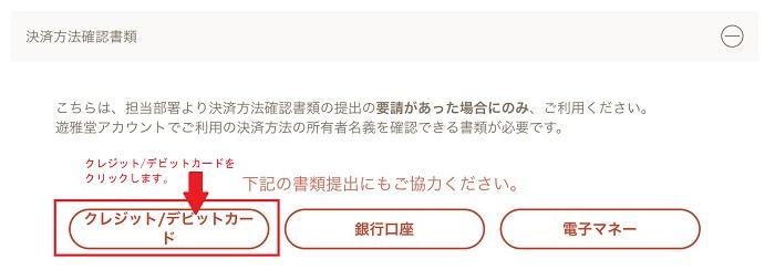 遊雅堂でクレジットカード情報を提出する際の流れ その3