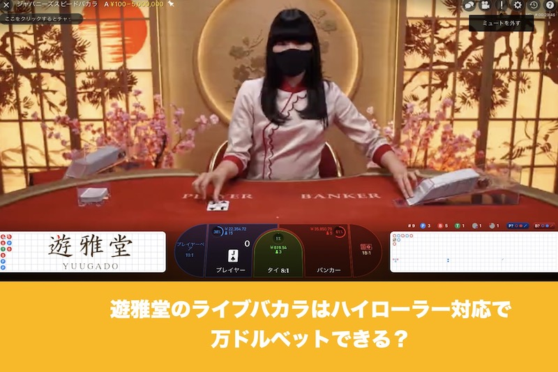 遊雅堂のライブバカラはハイローラー対応で万ドルベットできる?