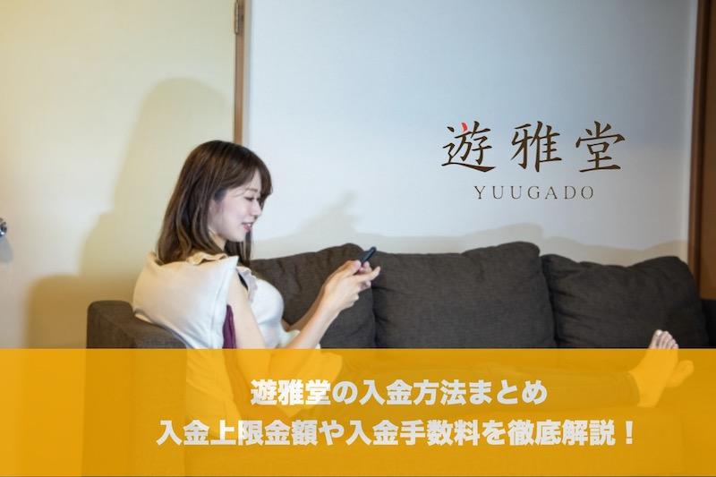 遊雅堂の入金方法、入金上限金額や入金手数料を徹底解説!