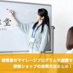 遊雅堂のマイレージプログラムや遊雅ショップの活用方法まとめ!