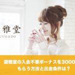 遊雅堂で3,000円の入金不要ボーナスのもらい方と出金条件は?