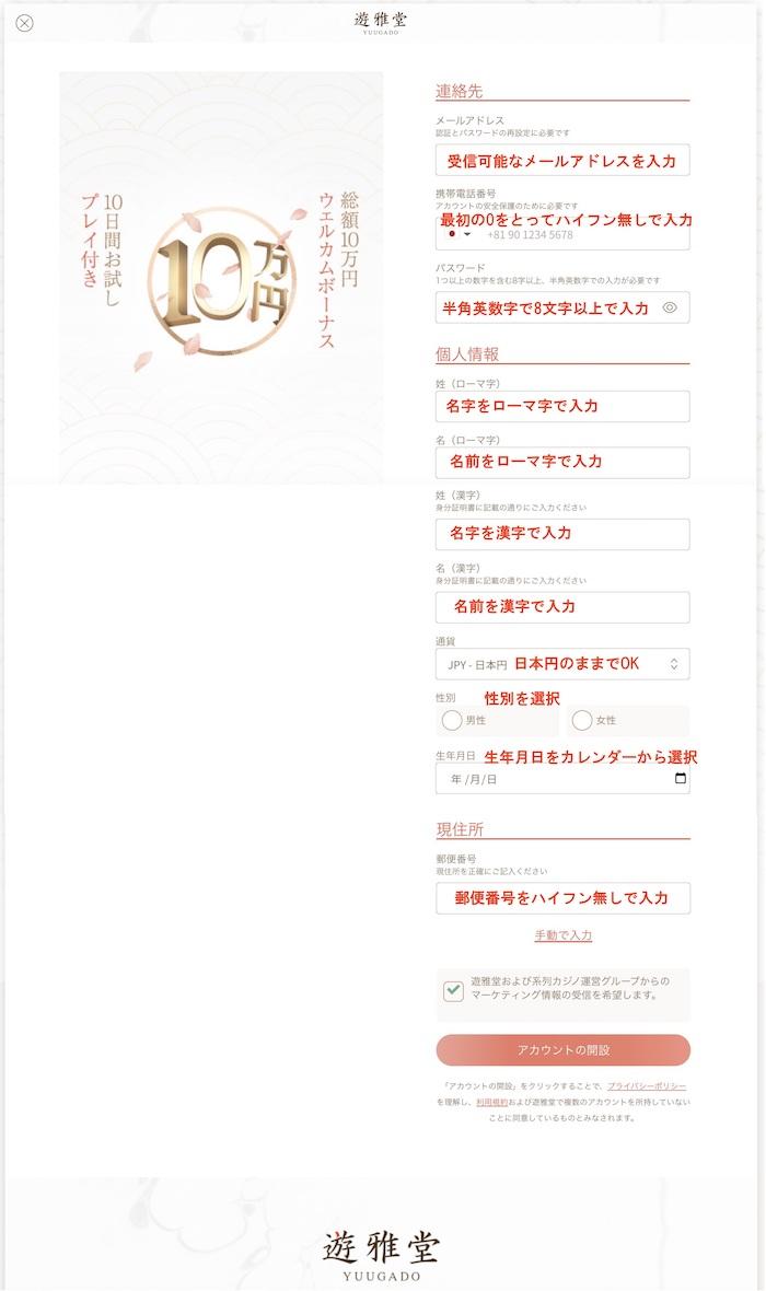 遊雅堂 パソコン登録方法 2