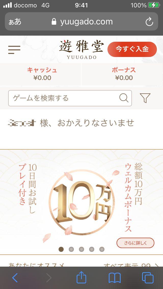 遊雅堂 スマホ 会員登録方法9