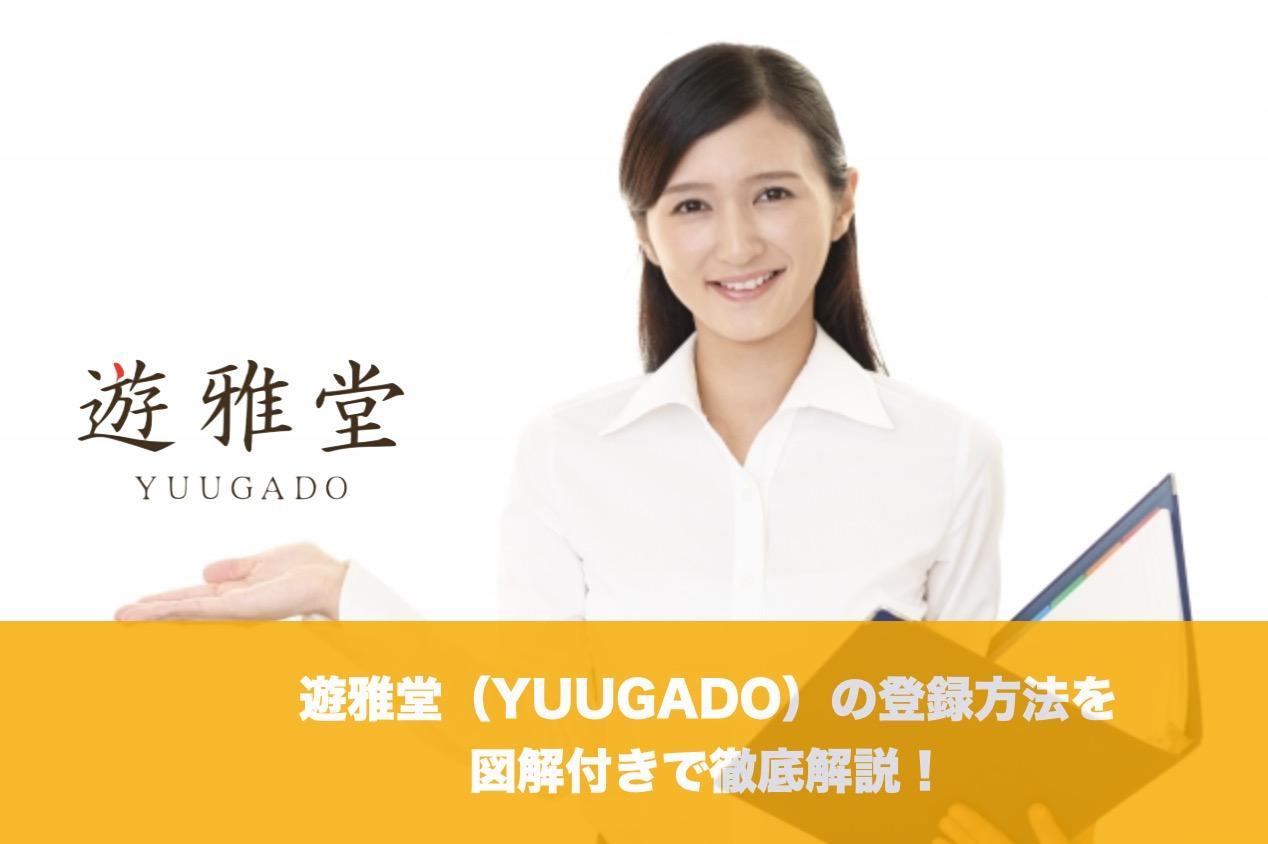 遊雅堂(YUUGADO)の登録方法を図解付きで徹底解説します!