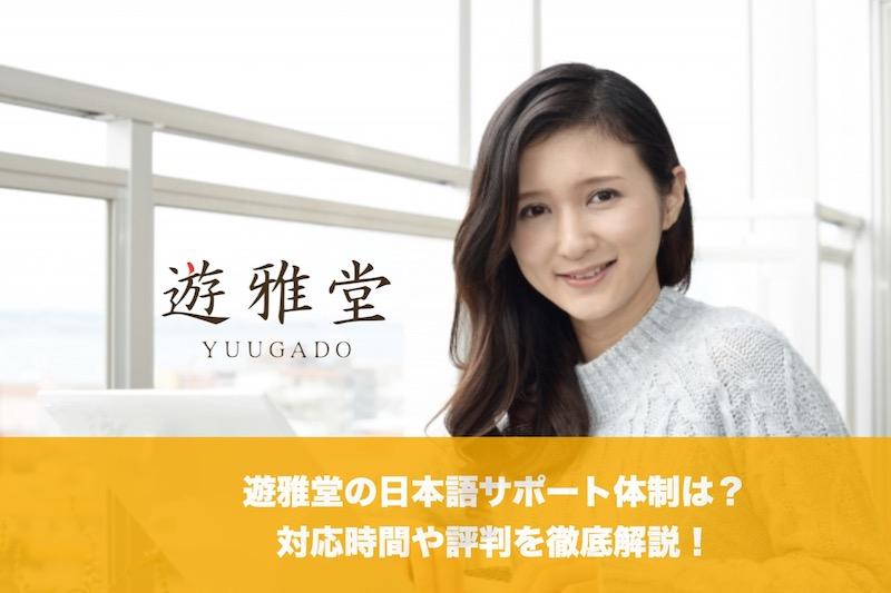 遊雅堂の日本語サポート体制は?対応時間や評判を徹底解説!