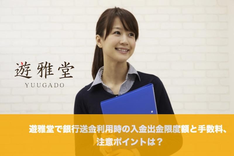 遊雅堂で銀行送金利用時の入金出金限度額と手数料、注意ポイントは?