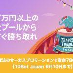 【9月10日まで】10Bet Japanの魔法のサーカスプロモで賞金780万円!
