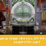 Cash or Crash(キャッシュ オア クラッシュ)はどんなゲーム?