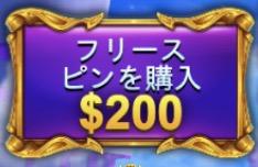 Starlight Princess(スターライトプリンセス)のフリースピン購入機能とは?