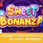 【9月16日まで】ビットカジノのアンドロイドアプリでスイボナのフリースピン15回!