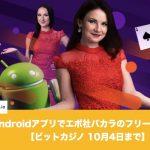【10月4日まで】ビットカジノアプリでエボ社バカラのフリーチッププレゼント!