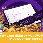 【10月15日まで】ビットカジノのBetsy Games抽選会でゲーミングPC!
