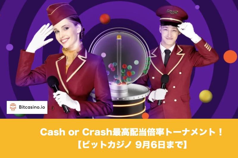 【9月6日まで】ビットカジノでCash or Crash最高配当倍率トーナメント