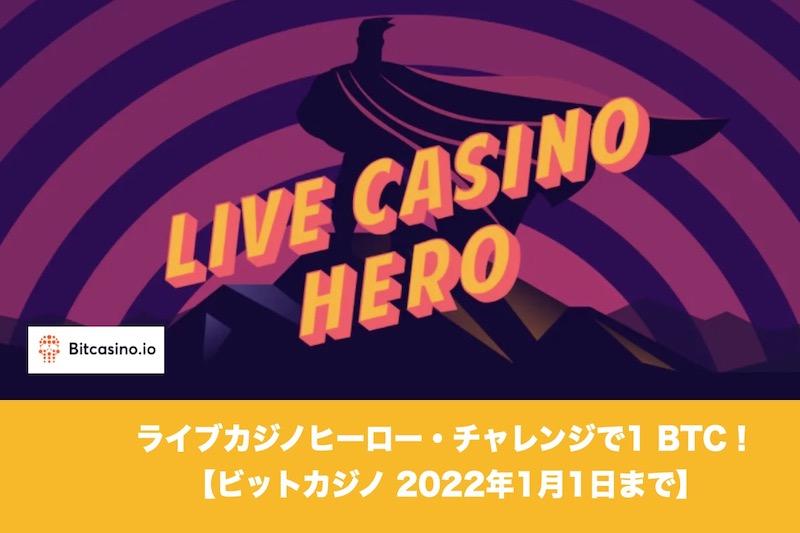 【2022年1月1日まで】ビットカジノのライブカジノヒーロー・チャレンジで1 BTC!