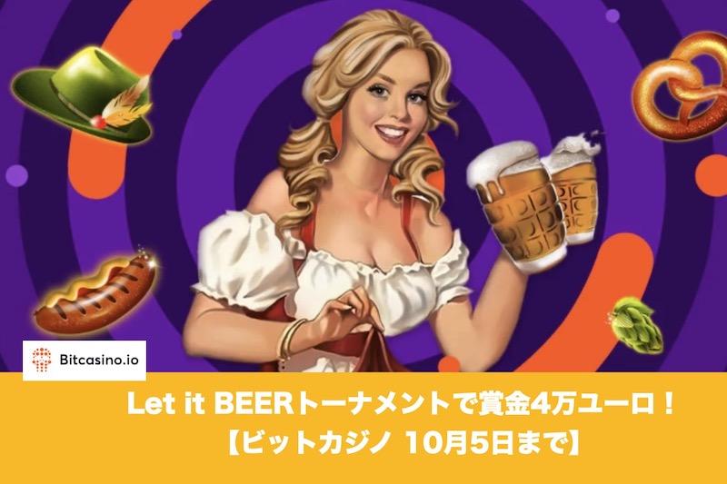 【10月5日まで】ビットカジノのLet it BEERトーナメントで賞金4万ユーロ!