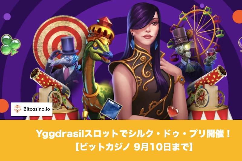 【9月10日まで】ビットカジノのYggdrasilスロットでシルク・ドゥ・プリ開催!