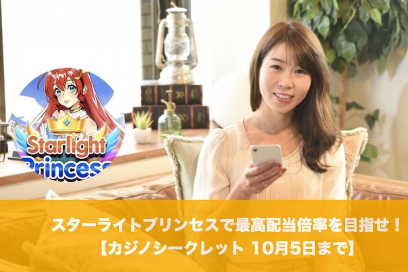 【10月5日まで】カジノシークレットのスターライトプリンセスで最高配当倍率を目指せ!