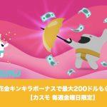 【毎週金曜】カスモで金曜日に入金すれば花金キンキラボーナスで最大200ドル!