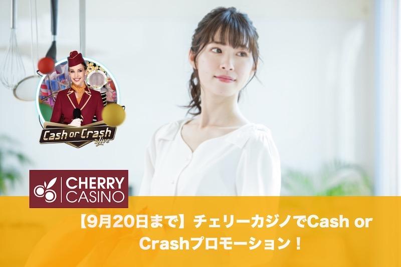 【9月20日まで】チェリーカジノでCash or Crashプロモーション!