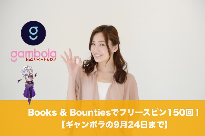 【9月24日まで】ギャンボラのBooks & Bountiesでフリースピン!