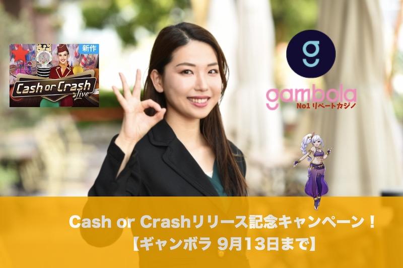 【9月13日まで】ギャンボラでCash or Crashリリース記念キャンペーン!