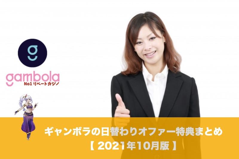 ギャンボラの日替わりオファー特典まとめ│2021年10月版